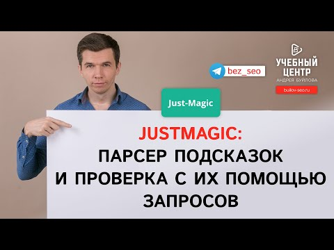 Автоматический парсинг подсказок Яндекса