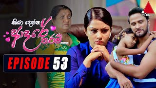Kiya Denna Adare Tharam (කියා දෙන්න ආදරේ තරම්) | Episode 53 | 22nd July 2021 | Sirasa TV Thumbnail