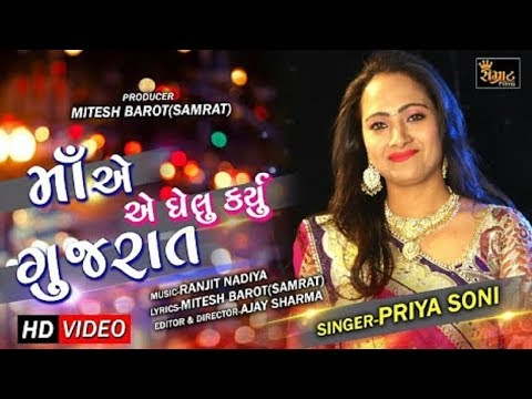 Ma Ae Ghelu Karyu Gujarat - New Gujarati Song 2018 | Full VIDEO | Priya Soni | RDC Gujarati