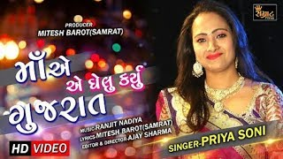 Ma Ae Ghelu Karyu Gujarat - New Gujarati Song 2018 | Full VIDEO | Priya Soni | RDC Gujarati