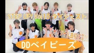 【DDベイビーズ】STEP UP!.Vol10 ダイジェスト