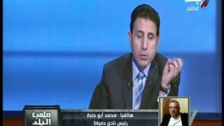 رئيس نادى دمياط يدعو ' المظاليم 'للاعتصام ضد قرارات الجبلاية..فيديو