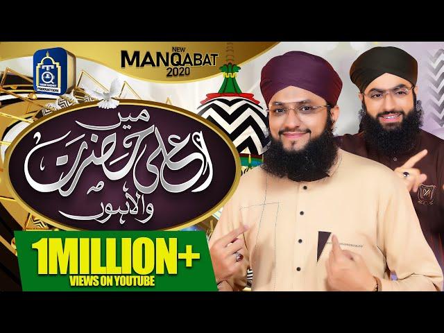 New Manqabat Aala Hazrat 2020 Hafiz Tahir Qadri - Main Aala Hazrat Wala Hun