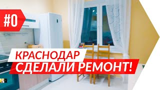 Отзыв → Ремонт под ключ в Краснодаре → Двухкомнатная за месяц(, 2017-04-21T06:51:50.000Z)
