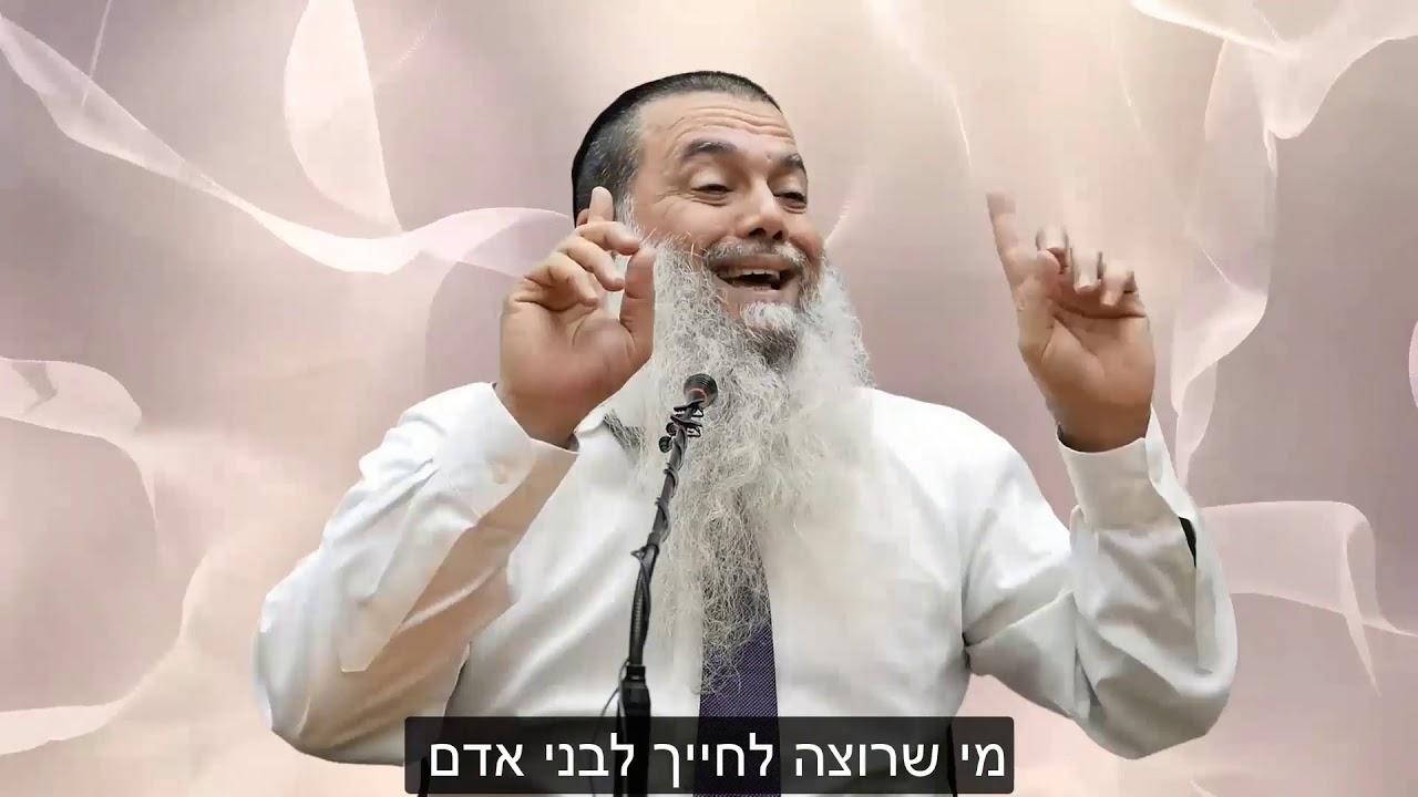 הרב יגאל כהן - קצרים | אל תראה רק מה אשתך צריכה לתקן ביחס אליך, אלא גם מה אתה אמור לשנות