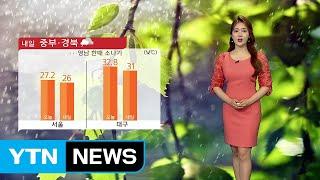 [날씨] 내일 중부·경북 비...수도권, 강원 영서에 10~40mm / YTN