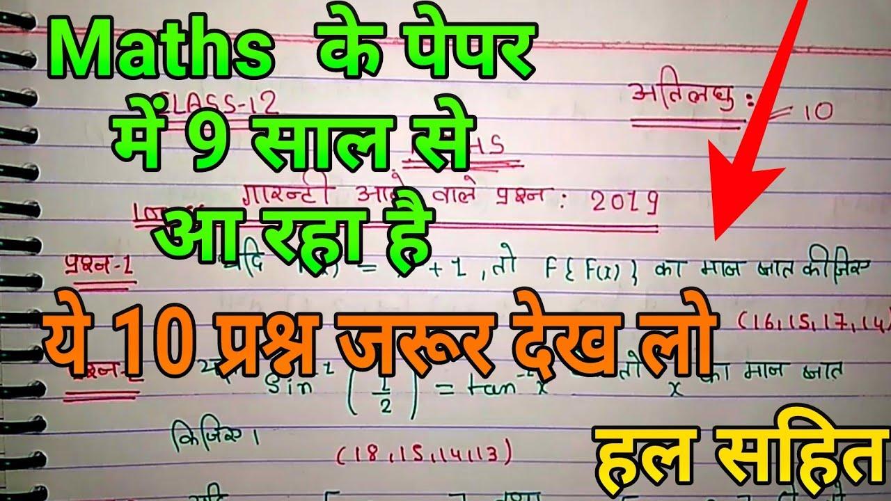À¤—ण À¤¤ À¤• À¤¸à¤¬à¤¸ À¤®à¤¹à¤¤ À¤µà¤ª À¤° À¤£ À¤ª À¤°à¤¶ À¤¨ Class 12 Maths Hindi Medium Up Board Exam 2019 Youtube