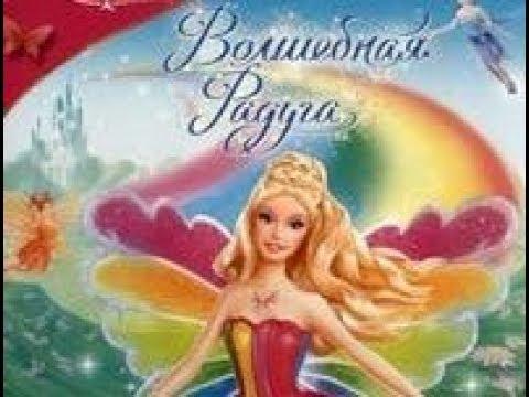 Барби сказочная страна моды мультфильм 2010 смотреть онлайн бесплатно