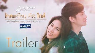 [Trailer] Love Songs Love Series ตอน ไกลแค่ไหน คือ ใกล้