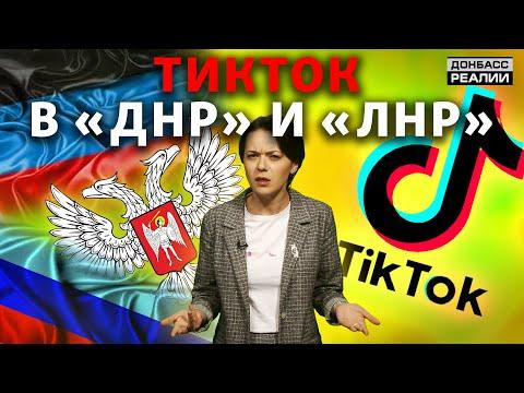 Донецк и Луганск