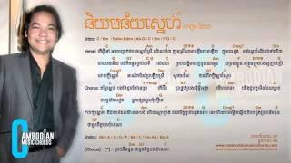 សាពូន មីដាដា - និយមន័យស្នេហ៍ (Lyric And Chords By Cambodian Music Chords)
