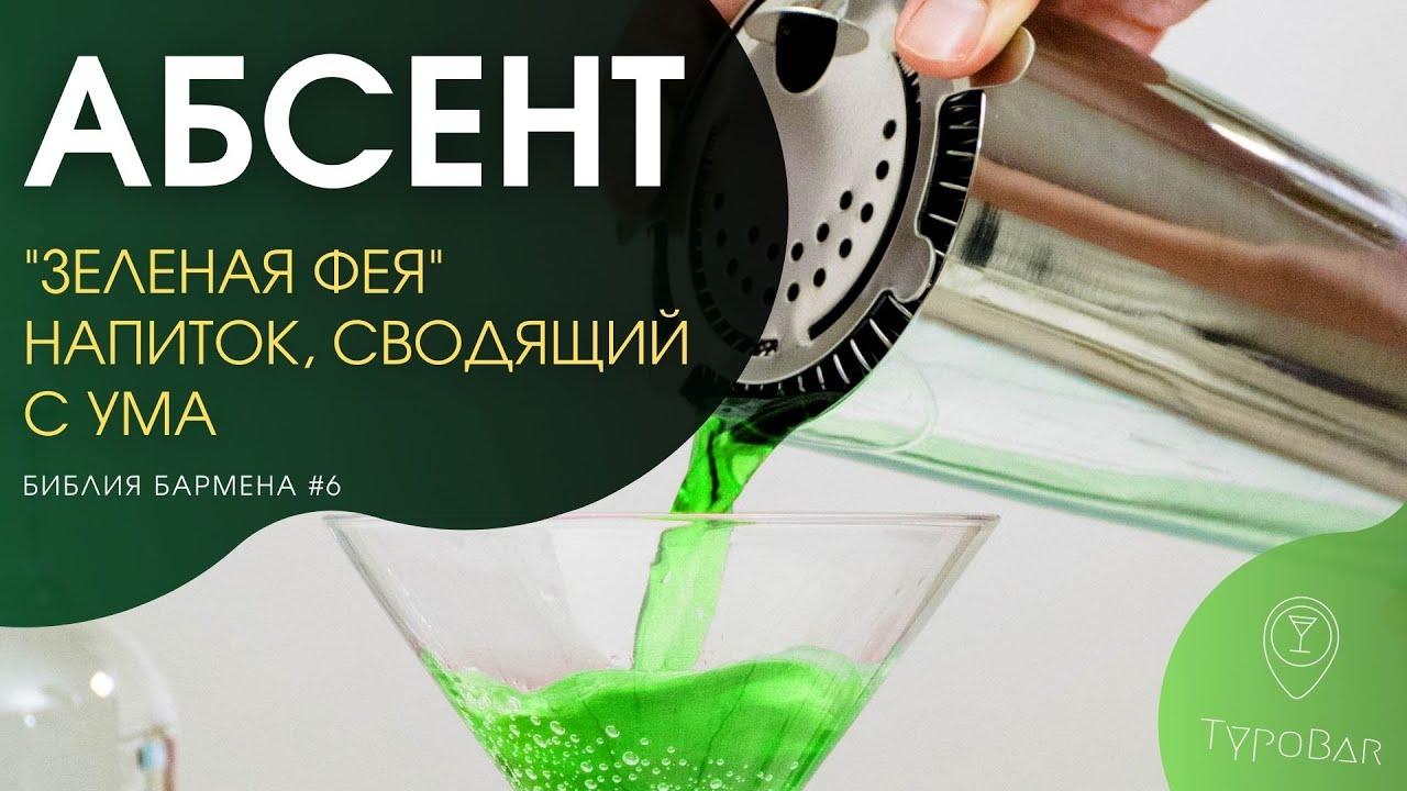 зелёная фея коктейль состав