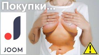 ЖЕНСКИЕ ШТУЧКИ JOOM Крутые покупки SilenaSway