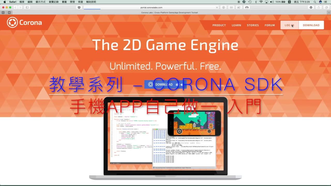超簡單的手機App開發教學 Corona SDK 01 - YouTube