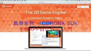 超簡單的手機App開發教學 Corona SDK 01
