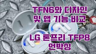 LG 톤프리 TFP8 블루투스이어폰 언박싱 및 TFN6…