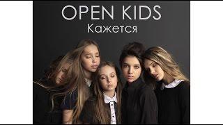 """Планируется ли клип на песню """"Кажется""""? Отвечают участницы группы Open Kids."""