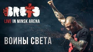 Download BRUTTO -  Воины света (LIVE IN MINSK ARENA) Mp3 and Videos