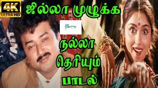 Jilla Mulukka Nalla Theriyum  ||ஜில்லா முழுக்க தெரியும் || Mano, K. S. Chithra ||Love Duet  H D Song