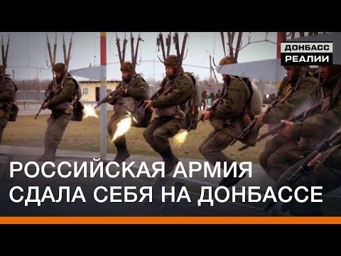 Российская армия сдала себя на Донбассе | Донбасc Реалии