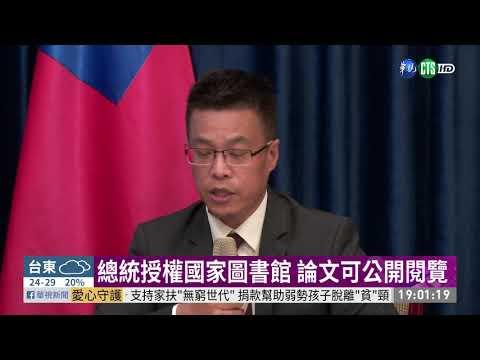 回應質疑 總統府開箱蔡泛黃論文 | 華視新聞 20190923