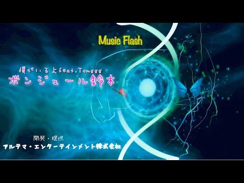 ボンジュール鈴木『僕がいるよfeat.Tomggg』 MusicFlash