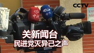 关新闻台 民进党灭异己之声 20201211 |《海峡两岸》CCTV中文国际 - YouTube
