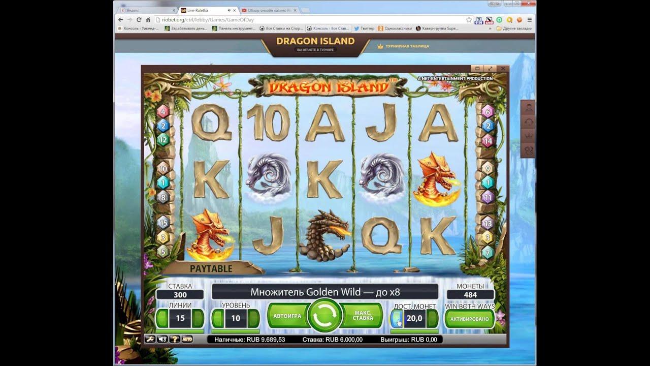 Скачать онлайн автоматы dragon island