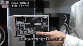 알쓰알사 3회 제품 소개 Denon RCD M41