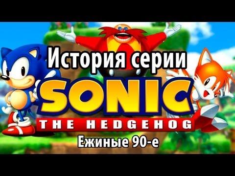 История серии Sonic the Hedgehog - Ежиные 90-е - 1 часть