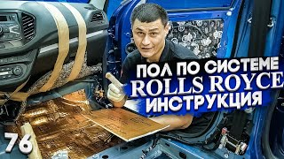 Шумоизоляция пола по системе «Rolls Royce»   Подробная инструкция   Как сделать лучший результат?
