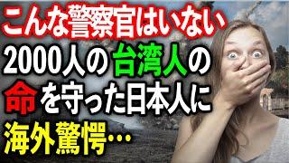 【海外の反応】自分を犠牲にしてまで台湾の人たちを守った日本人!海外で神様と崇められている男の人生とは?【日本のあれこれ】