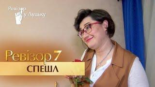 Ревизор Спешл - 7 сезон - Выпуск 4 - 13.03.2017