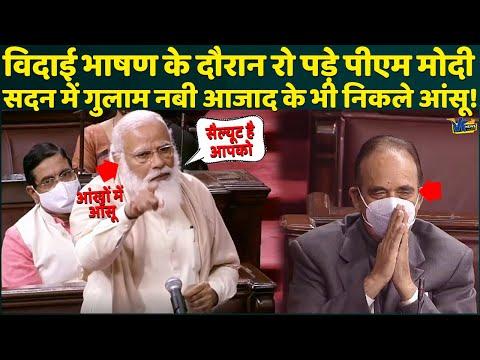 गुलाम नबी का किस्सा सुनाते हुए PM Modi संसद में रो पड़े, आजा