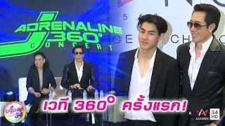 apop-บันเทิง-34-แถลงข่าว-quot-j-adrenaline-360°-concert-quot