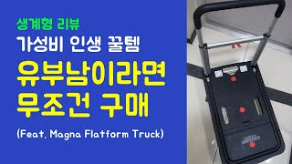 핸드트럭 추천 (접이식카트 추천, 핸드카트 추천, 플랫…