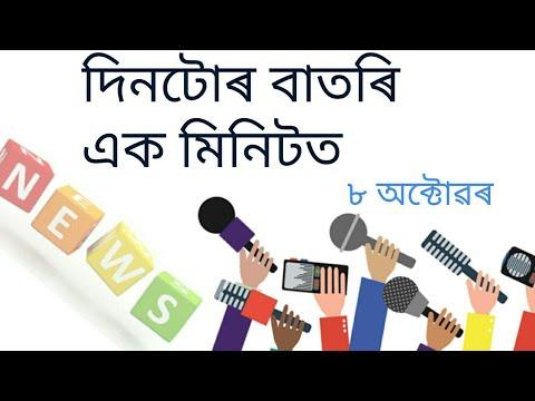 Assamese Daily News