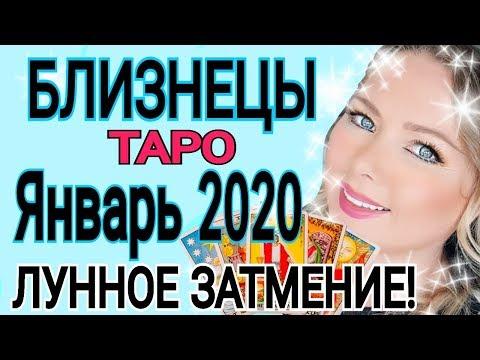 БЛИЗНЕЦЫ - ЯНВАРЬ 2020 /ТАРО ПРОГНОЗ/ЛУННОЕ ЗАТМЕНИЕ 10 ЯНВАРЯ 2020/OLGA STELLA