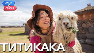 Download Озеро Титикака (Перу). Орёл и Решка. Чудеса света (eng, rus sub) Mp3 and Videos