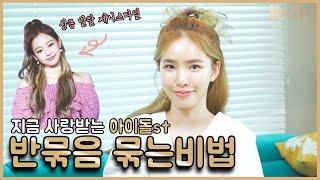 [Eng]?블랙핑크 제니 헤어스타일링 아이돌 반묶음 쉽게따라하기 ?l K-POP idol hair styli…