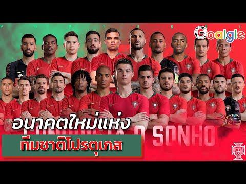 """อนาคตใหม่แห่ง """"ทีมชาติโปรตุเกส""""   GoalgleScoop"""