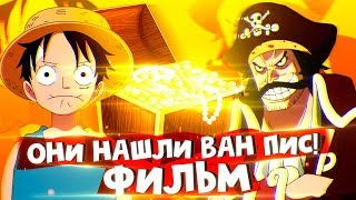 Наконец то нашли! / Ван Пис 14 Фильм Паническое Бегство