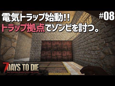 ダーツトラップで拠点を危険にしました。「7 Days to Die α17」実況プレイ #08