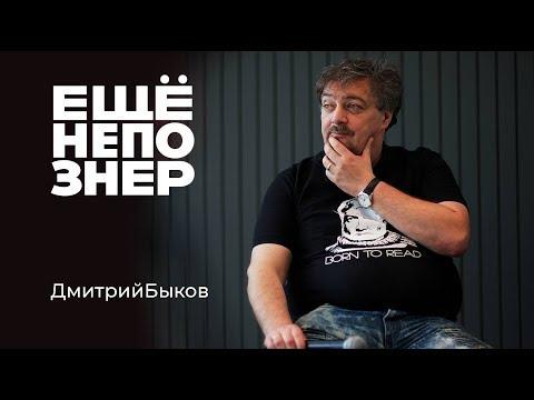 Дмитрий Быков: харассмент,