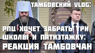 РПЦ хочет забрать три школы и пятиэтажку: реакция тамбовчан
