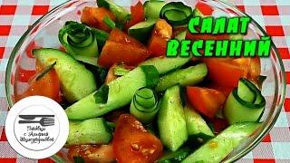 Салат Весенний. Рецепт простого салата. Рецепт легкого салата. Салат из помидоров и огурцов