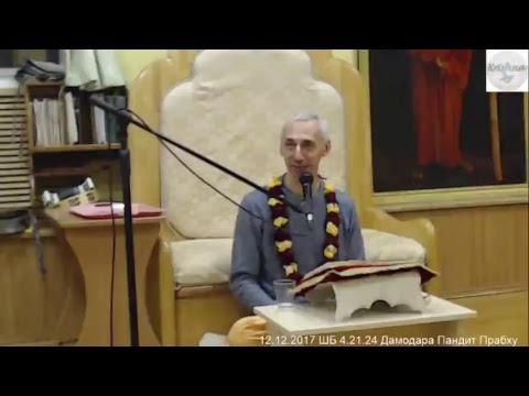 Шримад Бхагаватам 4.21.24 - Дамодара Пандит прабху