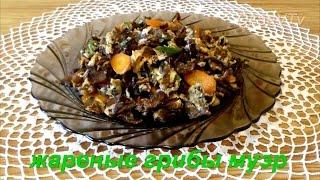 Жареные китайские грибы муэр (炒木耳). Fried Chinese mushrooms. Китайская кухня.