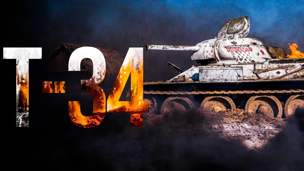 Фильм Т-34. Отзыв