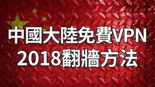 中國大陸免費VPN推薦,2018翻牆方法!(iPhone iOS和Android手機)
